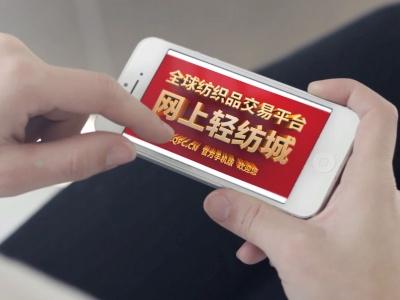 中国网上市场发布: 网上轻纺城