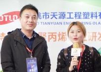中国网上市场发布: 余姚市天源工程塑料有限公司