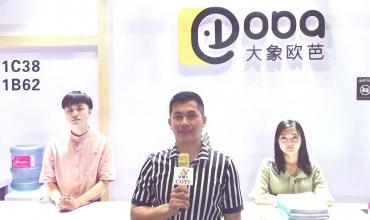 中网市场发布: 汕头市大象哥哥服装有限公司