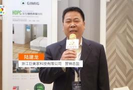 COTV全球直播: 浙江巨美家科技