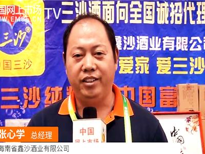 中国网上市场报道: 海南省鑫沙酒业有限公司