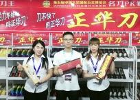 COTV全球直播: 重庆市大足区毅华厨具制造有限公司