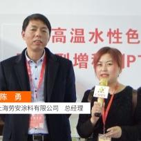 COTV全球直播: 上海劳安涂料有限公司