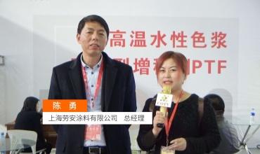 中网市场发布: 上海劳安涂料有限公司