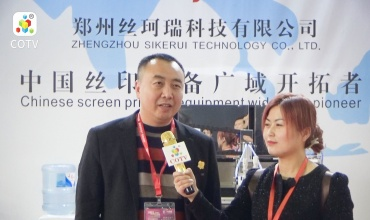 COTV全球直播: 郑州丝珂瑞科技有限公司