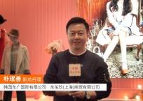 COTV全球直播: 韩国东广国际公司  东佑珍(上海)商贸有限公司 CHIC2016