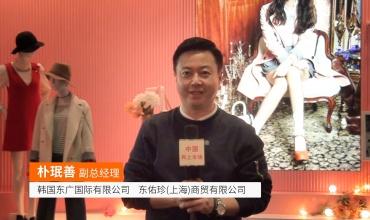 中国网上市场报道: 韩国东广国际公司  东佑珍(上海)商贸有限公司 CHIC2016