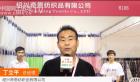 中网市场ChinaOMP.com_中网市场发布: 绍兴奇恩纺织品