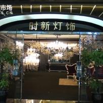 COTV全球直播: 绍兴第六空间时新灯饰专卖店