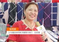 中网市场发布:义乌福田徐阿新洋晨围巾商行
