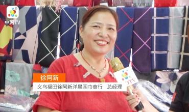 COTV全球直播:义乌福田徐阿新洋晨围巾商行