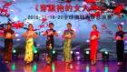 中國網上市場ChinaOMP.com_《穿旗袍的女人》全球模特表演總決賽在寧波隆重舉行?
