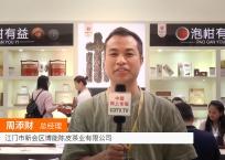 中网市场发布:新会区博能陈皮茶业
