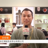 COTV全球直播:新会区博能陈皮茶业