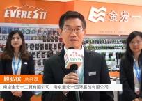 COTV全球直播: 南京金宏一工贸