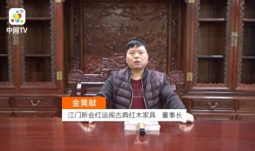 COTV全球直播: 江门新会红运阁古典红木家具