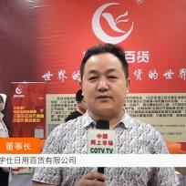 COTV全球直播: 义乌市速宇仕日用百货