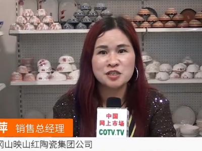 中国网上市场发布: 江西井冈山映山红陶瓷集团
