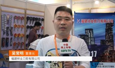 中网市场发布: 福建祥业刀剪