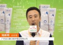 COTV全球直播: 广州全口康口腔护理品