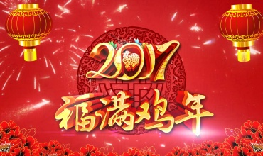 中國書雕大師梁啟清向全國人民拜年