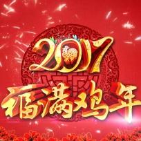 河南省固始富森发体育用品有限公司向全国人民拜年