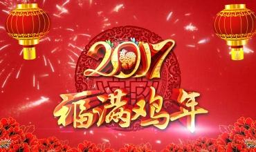 中国漆体楷书创始人张勇向全国人民拜年