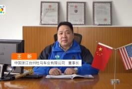 COTV全球直播: 浙江台州杜马车业