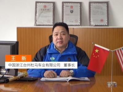中国网上市场发布: 浙江台州杜马车业