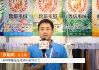 COTV全球直播: 深圳市鲁信毛绒纺织