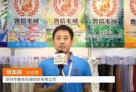 中网市场发布: 深圳市鲁信毛绒纺织