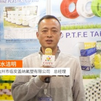 COTV全球直播: 杭州市临安盖纳氟塑有限公司