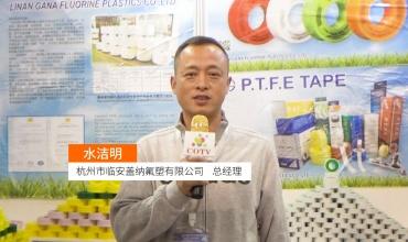 中网市场发布: 杭州市临安盖纳氟塑有限公司