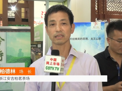 中国网上市场发布: 湖州安吉柏茗茶场