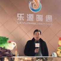 COTV全球直播: 诸暨市乐源暖通设备有限公司