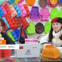 COTV全球直播: 义乌市昌凯厨具