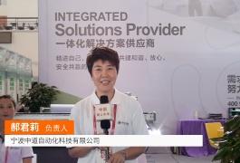 中网市场发布: 宁波中道自动化科技有限公司