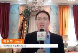 COTV全球直播: 海宁创美布业
