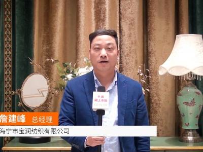 中国网上市场报道: 海宁市宝润纺织