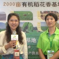 COTV全球直播: 丰臣农业