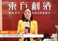 COTV全球直播: 上海东方刺绣诸暨专卖店