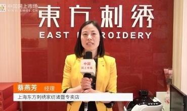 中网市场发布: 上海东方刺绣诸暨专卖店