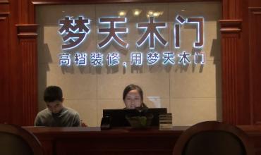 中网市场发布: 梦天木门 绍兴销售中心