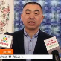COTV全球直播: 北京欣佳源装饰材料有限公司
