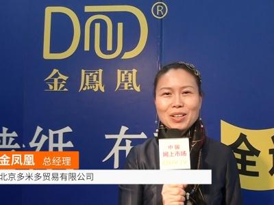中国网上市场报道: 米多金鳳凰布艺