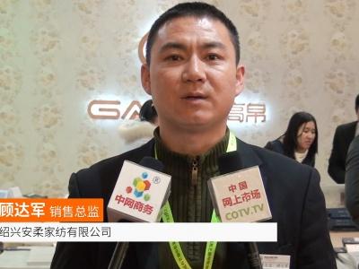中国网上市场报道: 高帛墙布