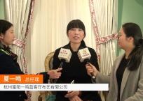 中网市场发布: 富阳一鸣蓝客厅布艺