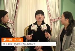 COTV全球直播: 富阳一鸣蓝客厅布艺