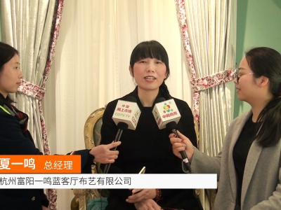 中国网上市场报道: 富阳一鸣蓝客厅布艺