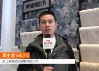中网市场发布: 浙江美客壁纸销售有限公司